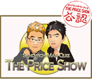 THE PRICE SHOW