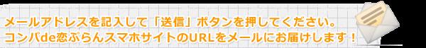 スマホ専用サイトのURLをメールで受信してご覧ください