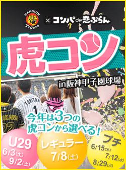 阪神タイガース応援街コン 虎コン