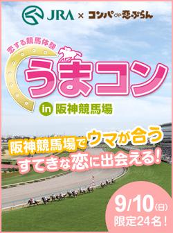 恋する競馬体験うまコンinJRA阪神競馬場