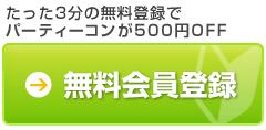 たった3分の無料登録でパーティーコンが500円OFF 無料会員登録
