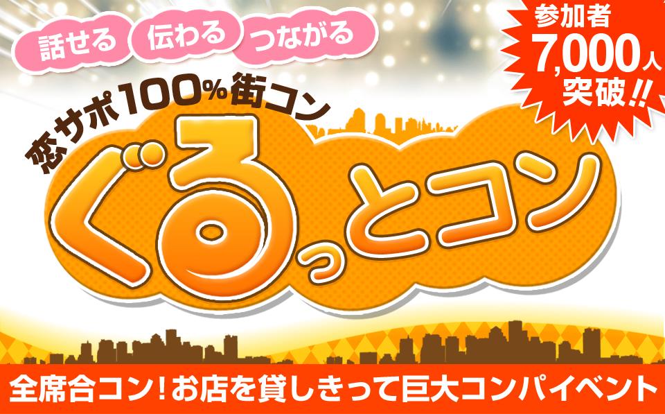 東京・大阪で街コン「ぐるっとコン」