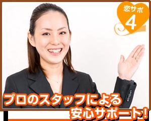 プロのスタッフが婚活・恋活を安心サポート!