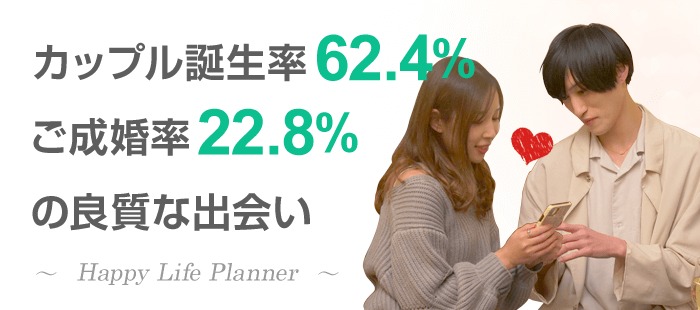 カップル誕生率62.4%ご成婚率22.8%の良質な出会い