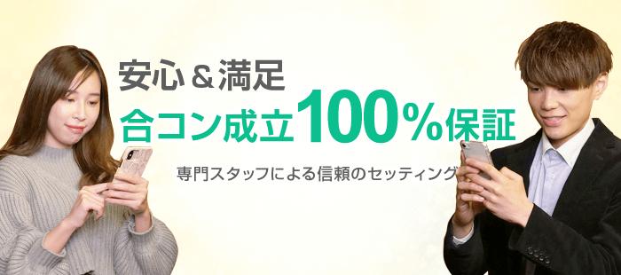 業界唯一!合コン成立100%保証