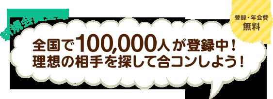 新規会員登録 全国で100,000人が登録中!理想の相手を探して合コンしよう! 登録・年会費無料
