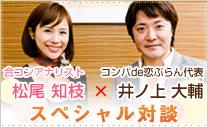 松尾知枝 × 井ノ上大輔 スペシャル対談