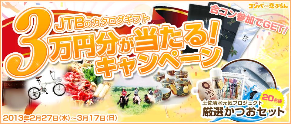 合コン参加でJTBカタログギフト3万円、申し込みで厳選かつおセットが当たるキャンペーン