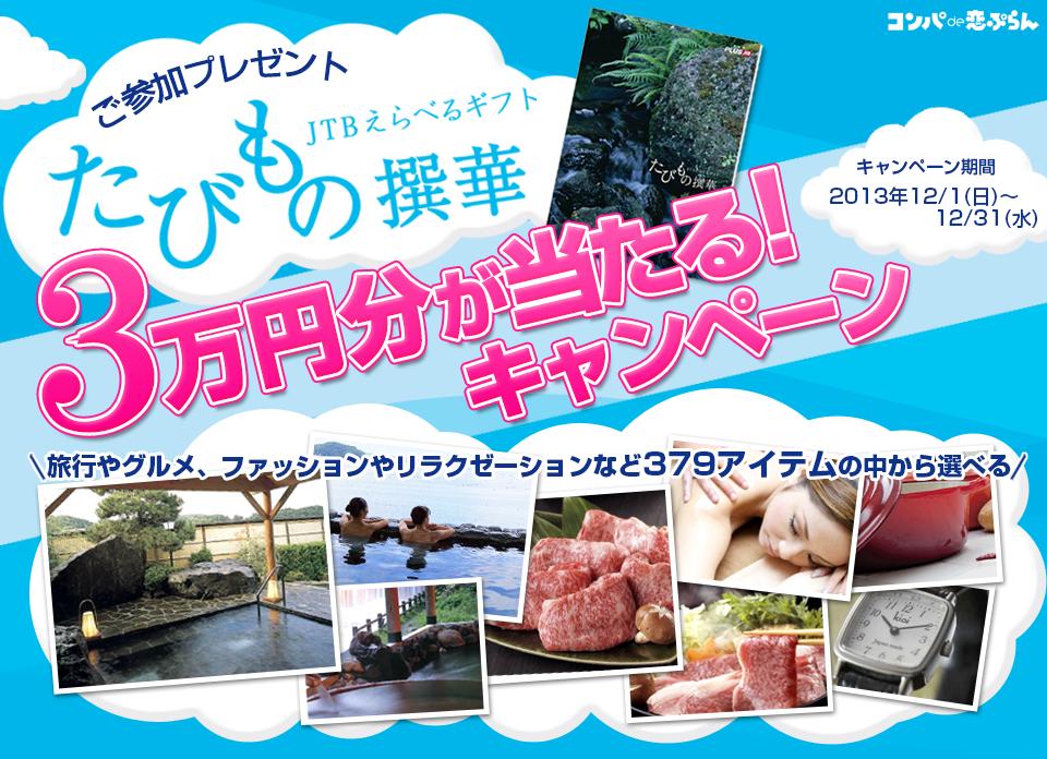 合コン参加でJTBカタログギフト3万円が当たるキャンペーン