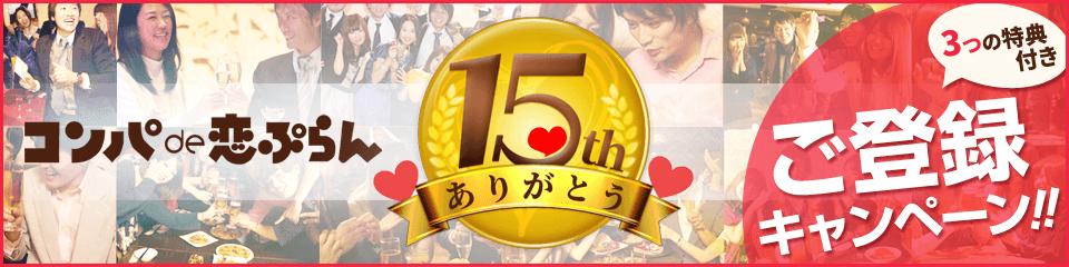 コンパde恋ぷらん15thありがとう!登録キャンペーン