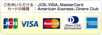 クレジットカードはVISA、MASTER、JCBがご利用頂けます。
