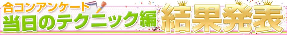 合コンアンケート「合コン当日のテクニック編」結果発表