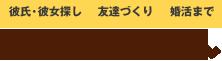 合コンならコンパde恋ぷらん