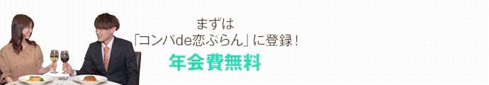 まずは「コンパde恋ぷらん」に登録!年会費無料
