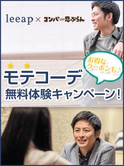 leeapキャンペーン