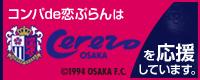 セレッソ大阪を応援しています