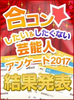 合コンしたい芸能人アンケート2017結果発表!