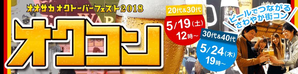 >オクトーバーフェスト2018×コンパde恋ぷらん