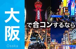 大阪で合コンするなら