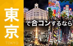 東京で合コンするなら
