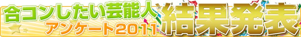 合コンしたい芸能人アンケート2011結果発表