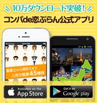 10万ダウンロード突破!コンパde恋ぷらん公式アプリ
