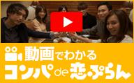 動画でわかるコンパde恋ぷらん