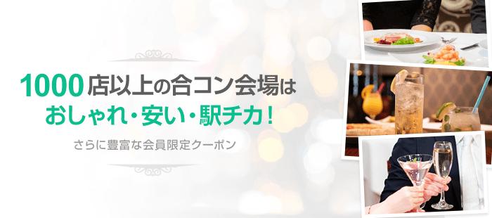1000店以上の合コン会場はおしゃれ・安い・駅チカ
