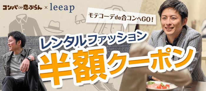 コンパde恋ぷらん×leeap モテコーデde合コンへGO!レンタルファッション半額クーポン