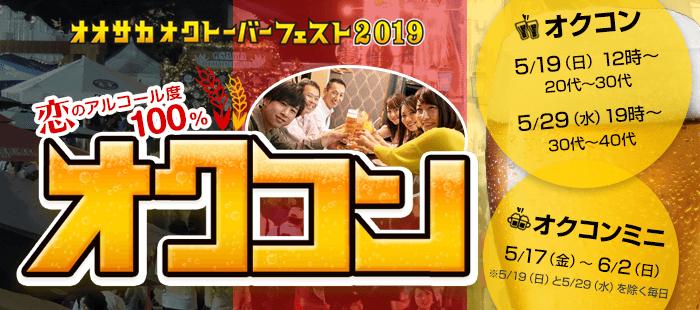 オオサカオクトーバーフェスト2019×コンパde恋ぷらん