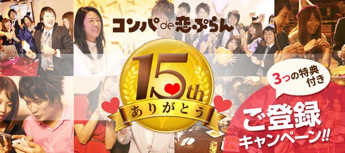 15周年ありがとう♪3つの特典付きご登録キャンペーン!!