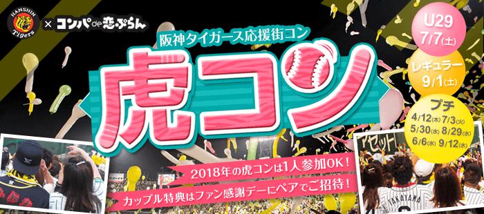 2018年阪神タイガース街コン「虎コン」