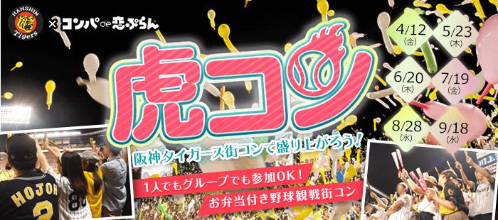 阪神タイガース街コンで盛り上がろう!