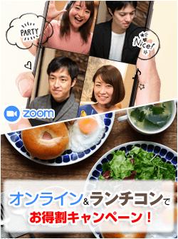 オンライン&ランチコンでお得割キャンペーン!
