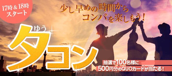 「夕(ゆう)コン」参加でQUOカードが抽選で100名様に当たる!