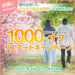 合コン・おみコンが1000円オフ!リスタートキャンペーン