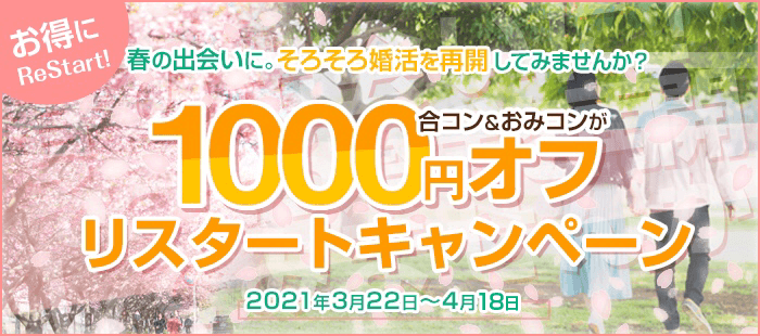 合コン・おみコンが1000円オフ!「リスタートキャンペーン」のご案内