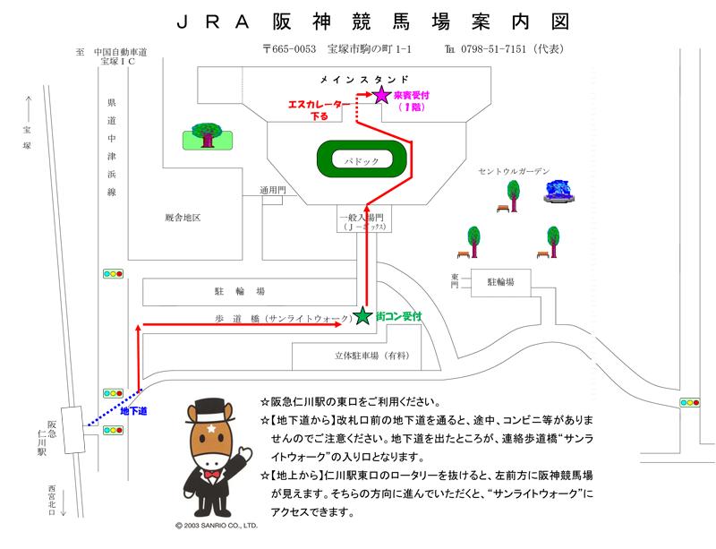 JRA阪神競馬場 うまコン当日の案内図