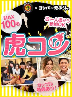阪神タイガース街コンで出会いを見つけよう!